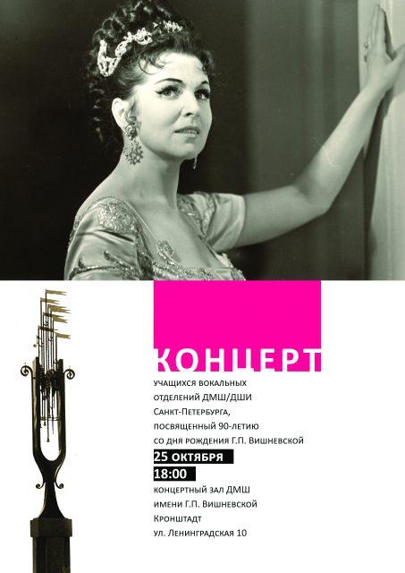 afisha-kontsert-a3